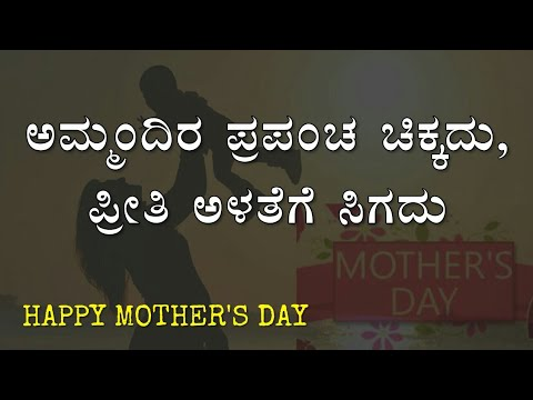 Mothers Day Quotes and Messages in Kannada